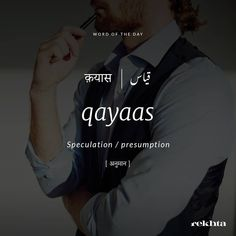 Short Unique words With Deep Meaning Urdu Words With Meaning, Urdu Love Words, Hindi Words, Word Meaning, Unusual Words, Weird Words, Unique Words, Urdu Quotes In English, Poetry Quotes In Urdu