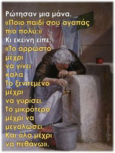 Greek Quotes, Picture Video, Favorite Quotes, Inspirational Quotes, Sayings, Parents, Cards, Pictures, Photography