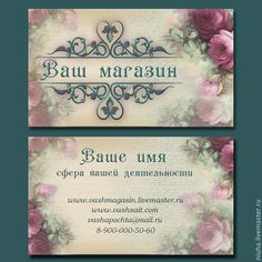 Визитки ручной работы. Ярмарка Мастеров - ручная работа визитка для мастера-винтаж. Handmade.