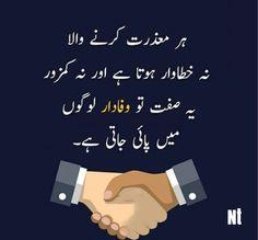 Urdu Quotes, Quotations, Pakistani Dresses Casual, Urdu Words, Deep Words, Urdu Poetry, Literacy, Motivational Quotes, Motivating Quotes