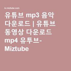 유튜브 mp3 음악 다운로드 | 유튜브 동영상 다운로드 mp4 유투브- Miztube