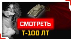 WORLD OF TANKS  Т-100 ЛТ - 7K УРОНА