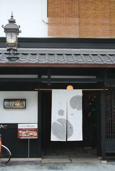 「くろちく」さんの暖簾 Kyoto 「くろちく」さんは確か何軒かあるので、どこの店の暖簾かまではわからない。