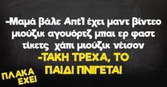Δημοσίευση Instagram από ΠΛΑΚΑ ΕΧΕΙ ✯ ATAKES 😂 ✯ ATAKA • 17 Νοέ, 2018 στις 3:30 μμ UTC Make Smile, Greek Quotes, Have A Laugh, Wattpad, Jokes, Lol, Humor, Face, Funny