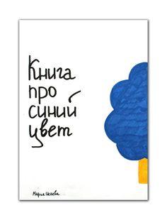 Обложка для книги про синий цвет