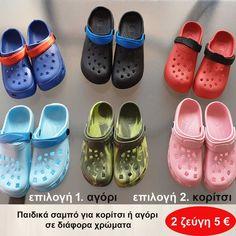 Crocs, Sandals, Fashion, Moda, Shoes Sandals, Fashion Styles, Fashion Illustrations, Sandal