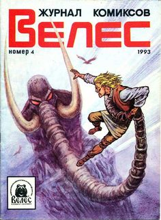 "Comic ""Veles"" (Russia, 1993) Sci Fi Horror, Horror Art, Sci Fi Art, Zine, Russia, Comic Books, Fantasy, Comics, Illustration"