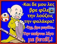 . Funny Stuff, Greek, Comic Books, Comics, Memes, Cover, Funny Shit, Greek Language, Comic Book
