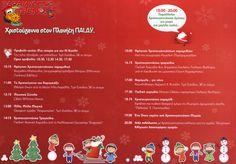 """Χριστούγεννα στον Πλανήτη ΠΑΙ.Δ.Υ.  Σάββατο 21-12-2013ώρα 10:00 - 20:00 στο ΙΔΡΥΜΑ ΕΥΓΕΝΙΔΟΥ (Πλανητάριο)Συγγρού 387.Αυτά τα Χριστούγεννα ο Παιδότοπος ώς μέλος στο σωματείο ΠΑΙ.Δ.Υ. -Παιδί,Δύναμη,Υπομονή που σκοπός του σωματείου είναι να απαλύνει τον πόνο άρρωστων ή τραυματισμένων παιδιών και να σταθεί δίπλα στις καθημερινές δυσκολίες των οικογενειών τους. Μια ευχή : """"Ας είναι τα δάκρυα των γονιών, μόνο δάκρυα χαράς, για το παιδί τους που μεγαλώνει γερά""""  Η Πρόεδρος του Σωματείου: Μαρία…"""