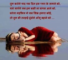 Images hi images shayari : तन्हाई का एहसास hindi shayari image 2017 Hindi Shayari Love, Shayari Image, Hindi Quotes On Life, Poetry Quotes, Breakup Quotes, True Quotes, Qoutes, Hi Images, Sexy Love Quotes
