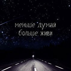 (1) Умные мысли (@wordtri) | Твиттер Poetry Quotes, Bible Quotes, Words Quotes, Teen Quotes, Funny Quotes, Motivational Phrases, Inspirational Quotes, Russian Quotes, Videos Online