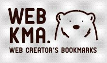 WEBKMA(ウェブクマ)