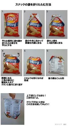 覚えていて損はない。クリップがなくてもスナック菓子の袋を密封する方法 Chip Bag Folding, Snack Bags, Housekeeping, Snack Recipes, Snacks, Trivia, Pop Tarts, Gift Packaging, Knowledge