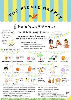 picnicmarket2015_omote.jpg (1007×1430)