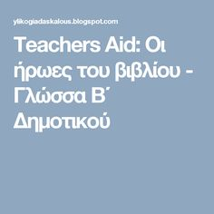 Teachers Aid: Οι ήρωες του βιβλίου - Γλώσσα Β΄ Δημοτικού
