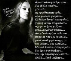 Greek Quotes, Thoughts, Movie Posters, Movies, Film Poster, Films, Movie, Film, Ideas