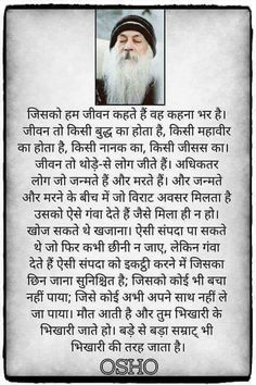 Osho Chankya Quotes Hindi, Me Quotes, Dreams Come True Quotes, Osho Love, Some Inspirational Quotes, Too Late Quotes, Spiritual Messages, Bhagavad Gita, True North