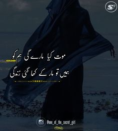 Words Hurt Quotes, All Quotes, Urdu Quotes, Life Quotes, Quotes From Novels, Broken Relationships, Urdu Novels, Deep Words, Sufi