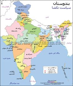 Pakistan map in urdu world ways pinterest pakistan map and urdu map of india gumiabroncs Gallery