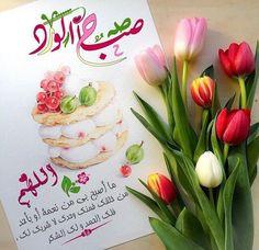 Good Morning Arabic, Good Morning Gif, Good Morning Picture, Good Morning Greetings, Morning Pictures, Morning Images, Print Wallpaper, Nature Wallpaper, Beautiful Morning Messages