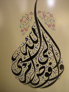 This Piece Features Al Mutanabbi 39 S Proverb