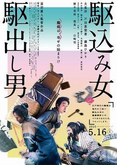 映画ニュース「大泉洋主演「駆込み女と駆出し男」ティザーポスター「離婚は、幸せの始まり!?」」の画像その1を表示しています。