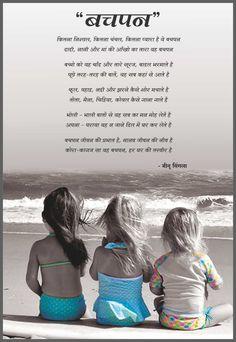 Akshar- Hindi Poems: 2011 – About Hobby Sports Hindi Rhymes For Kids, Hindi Poems For Kids, Love Poems In Hindi, Poetry Hindi, Best Poems, Kids Poems, Hindi Quotes, Kids Rhymes, Inspirational Poems In Hindi