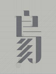 空 Kong (Chinese Typeface) on Behance