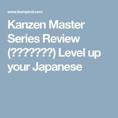 Kanzen Master Series Review (新完全マスター) Level up your Japanese
