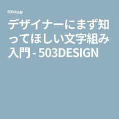デザイナーにまず知ってほしい文字組み入門 - 503DESIGN