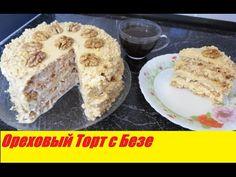 Очень вкусный рецепт: торт безе с грецкими орехами и сливочным кремом