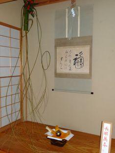 東京数寄屋倶楽部/茶室/水屋/数寄屋材/床の間/床柱