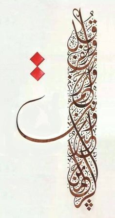 Palestine 1948 Arabic Calligraphy Print Arabic