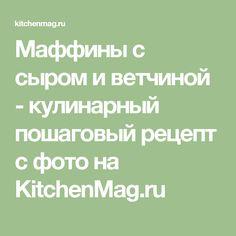 Маффины с сыром и ветчиной - кулинарный пошаговый рецепт с фото на KitchenMag.ru