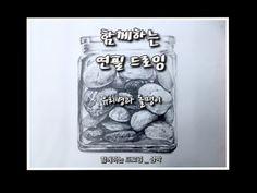 함께하는 드로잉 _ Together drawing _ 연필 드로잉 _ pencil drawing _ 돌맹이와 투명용기 _ Siampark - YouTube