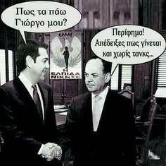 20 αστείες ελληνικές φωτογραφίες γεμάτες γέλιο και σάτιρα | διαφορετικό
