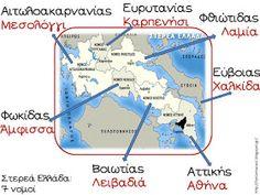 Πηγαίνω στην Τετάρτη...και τώρα στην Τρίτη: Μελέτη Περιβάλλοντος: Ενότητα 1 - Κεφάλαιο 4: Πολιτικός χάρτης της Ελλάδας: μια άλλη ματιά στα γεωγραφικά διαμερίσματα (15 χρήσιμες συνδέσεις) Geography, Biology, Map, Education, Greek, Travel, Viajes, Location Map, Destinations