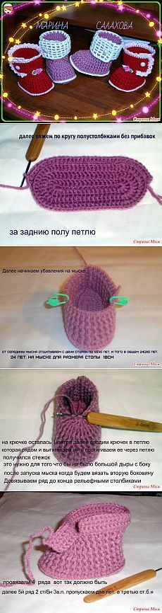 носки,пинетки,аксессуары Crochet Baby Shoes, Crochet Baby Booties, Crochet Slippers, Crochet Clothes, Crochet Crafts, Knit Crochet, Baby Staff, Baby Girl Sandals, Cute Baby Shoes