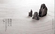 Japanese Garden Zen, Japan Garden, Chinese Background, Chinese Prints, Zen Garden Design, Key Photo, Kinetic Art, Exhibition Display, Garden Types