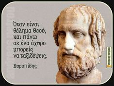 Religion Quotes, Wisdom Quotes, Me Quotes, Life Journey Quotes, Philosophical Quotes, Big Words, The Son Of Man, Greek Quotes, Philosophy