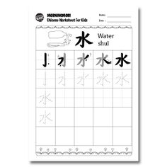 Chinese character sheets featuring nature vocab