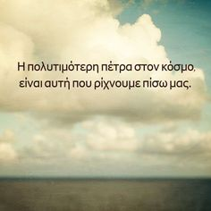 Religion Quotes, Wisdom Quotes, Words Quotes, Life Quotes, Sayings, Big Words, Great Words, Greek Love Quotes, Word Board