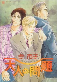 Otona no mondai di Ichiko Ima Romance, Shoujo, Osaka, Outline, Manga Anime, Fictional Characters, Men's, Senior Boys, Romance Film