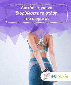 Four Stretches that will Help Correct Your Posture Are you feeling pain due to having a bad posture. If so, these stretches can be of great help when it comes to improving your posture. Neck Exercises, Stretching Exercises, Stretches, Better Posture, Bad Posture, Shoulder Tendonitis, Muscle Hypertrophy, Head Pain, Yoga For Back Pain
