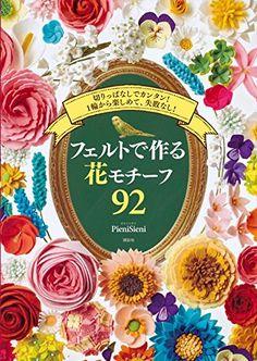 講談社様から初の著作本を出させて頂きました。 シートフェルトで作るお花のレシピが92種類掲載されているモチーフ集です。 どうぞ宜しくお願い致します。 「フェルトで作る花モチーフ92 切りっぱなしでカンタン!1輪から楽しめて、失敗なし!」   PieniSieni https://www.amazon.co.jp/dp/4062204282/ref=cm_sw_r_pi_dp_x_D3RJybFDSQGWE
