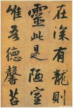 元代 - 趙孟頫 - 行書《陋室銘》             行書《陋室銘》卷(局部),紙本,縱49公分、横131公分。廣東省博物館藏。
