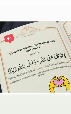 To relieve worry, depression and difficulties 🙏🏾🤲🏾 Beautiful Quran Quotes, Islamic Love Quotes, Islamic Inspirational Quotes, Muslim Quotes, Religious Quotes, Islam Hadith, Allah Islam, Islam Quran, Alhamdulillah