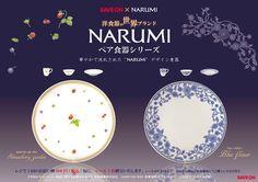 洋食器の世界ブランドNARUMIペア食器シリーズキャンペーン