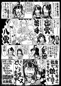 【艦これ】史実で艦これ37【漫画3枚+イラスト2枚】 [1]