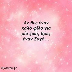 Libra Quotes, Greek Quotes, True Stories, Nutella, Zodiac Signs, Humor, Blog, Projects, Humour